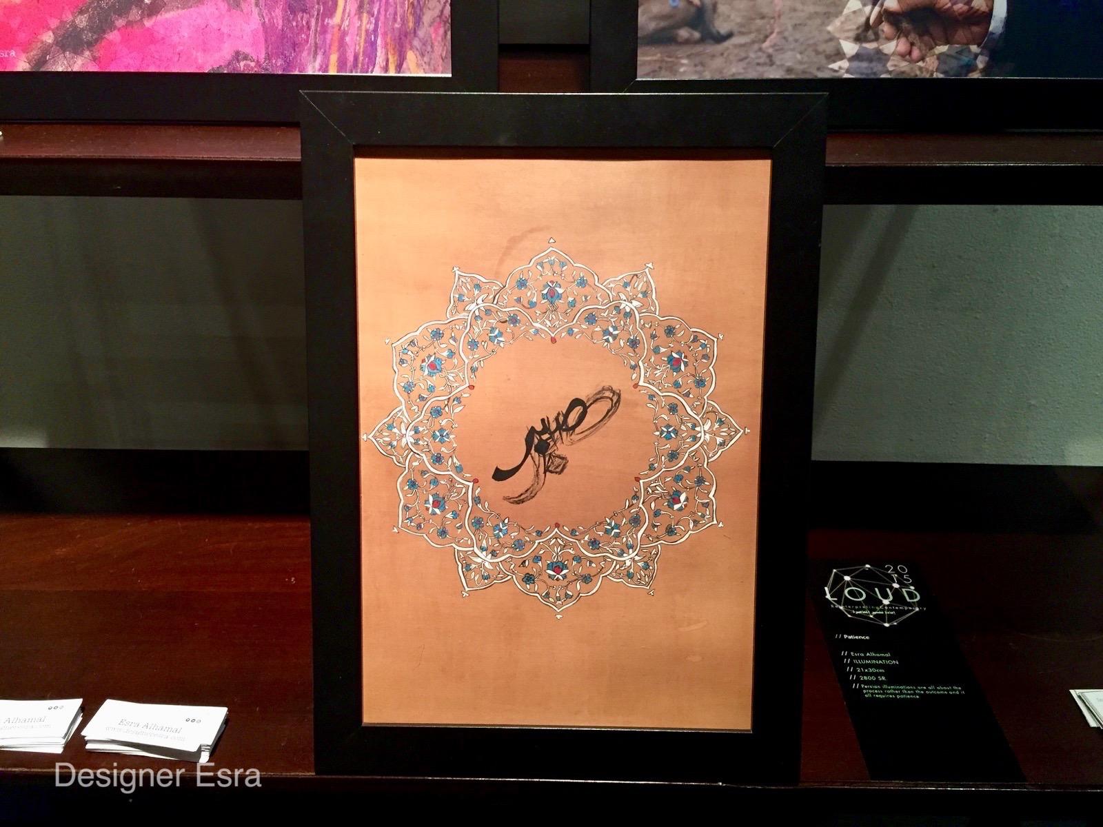 Islamic Illumination and Arabic Calligraphy