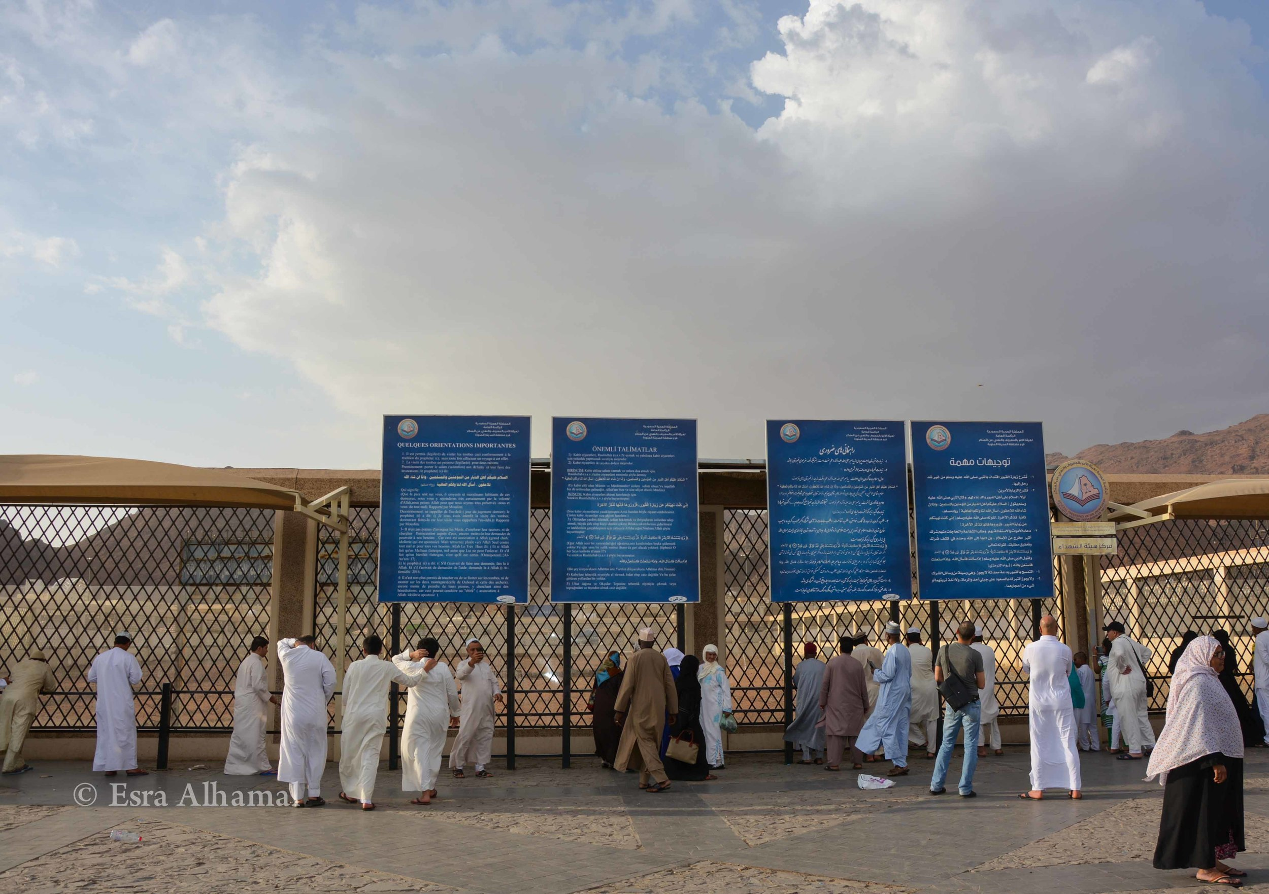 مقبرة شهداء أحد وعم الرسول حمزة Auhd Martyr Cemetery and Hamza's Grave