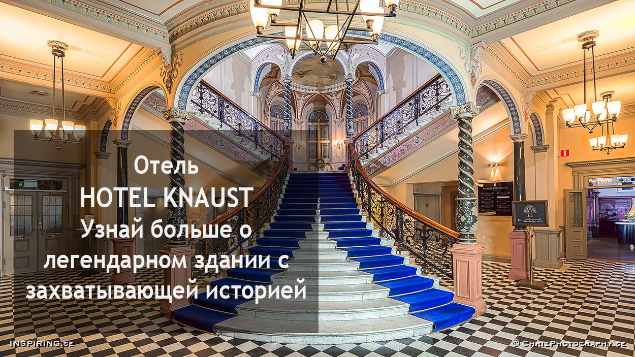 RU_Introbild_Start_galleri_1_HOTELKNAUST_Inspiring.se_copyright_ChrizPhotography.se_11.jpg