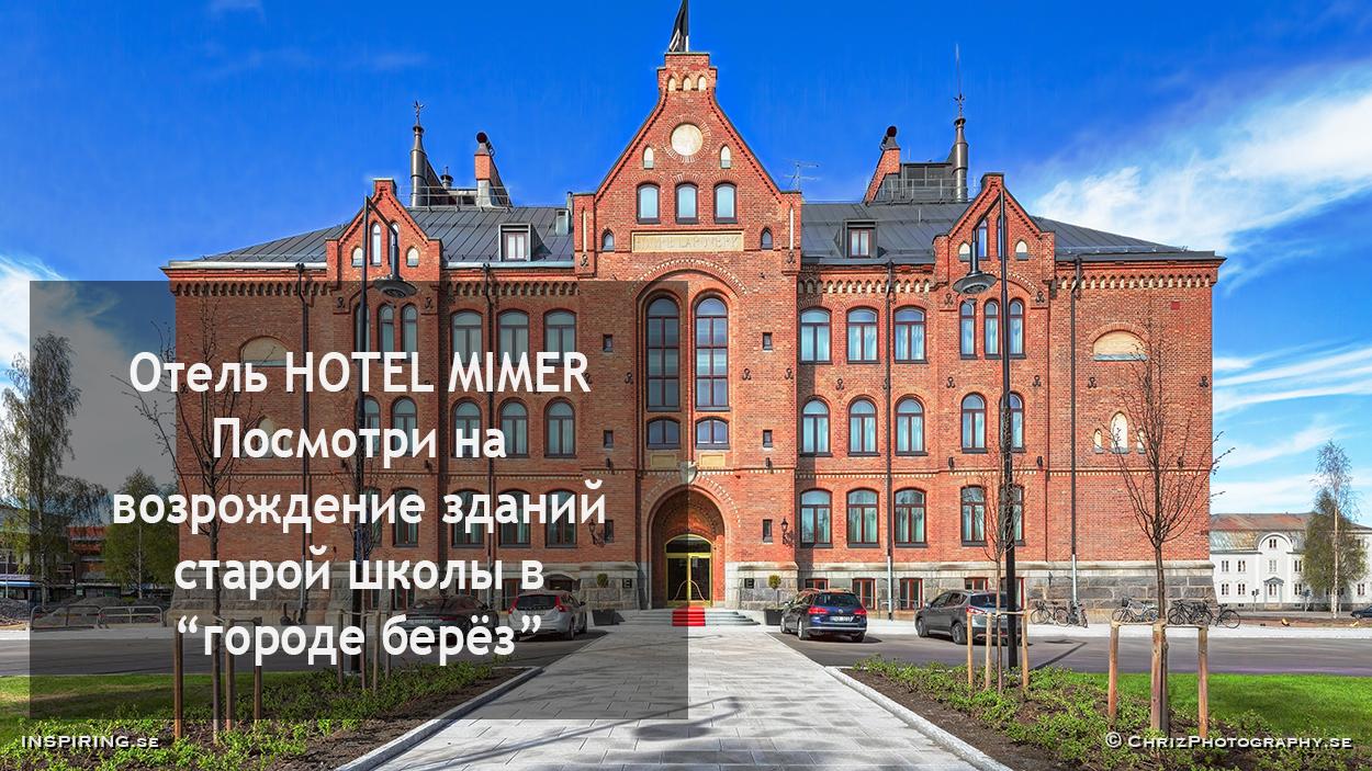 RU_Introbild_Start_galleri_1_HOTELMIMER_Inspiring.se_copyright_ChrizPhotography.se_13.jpg