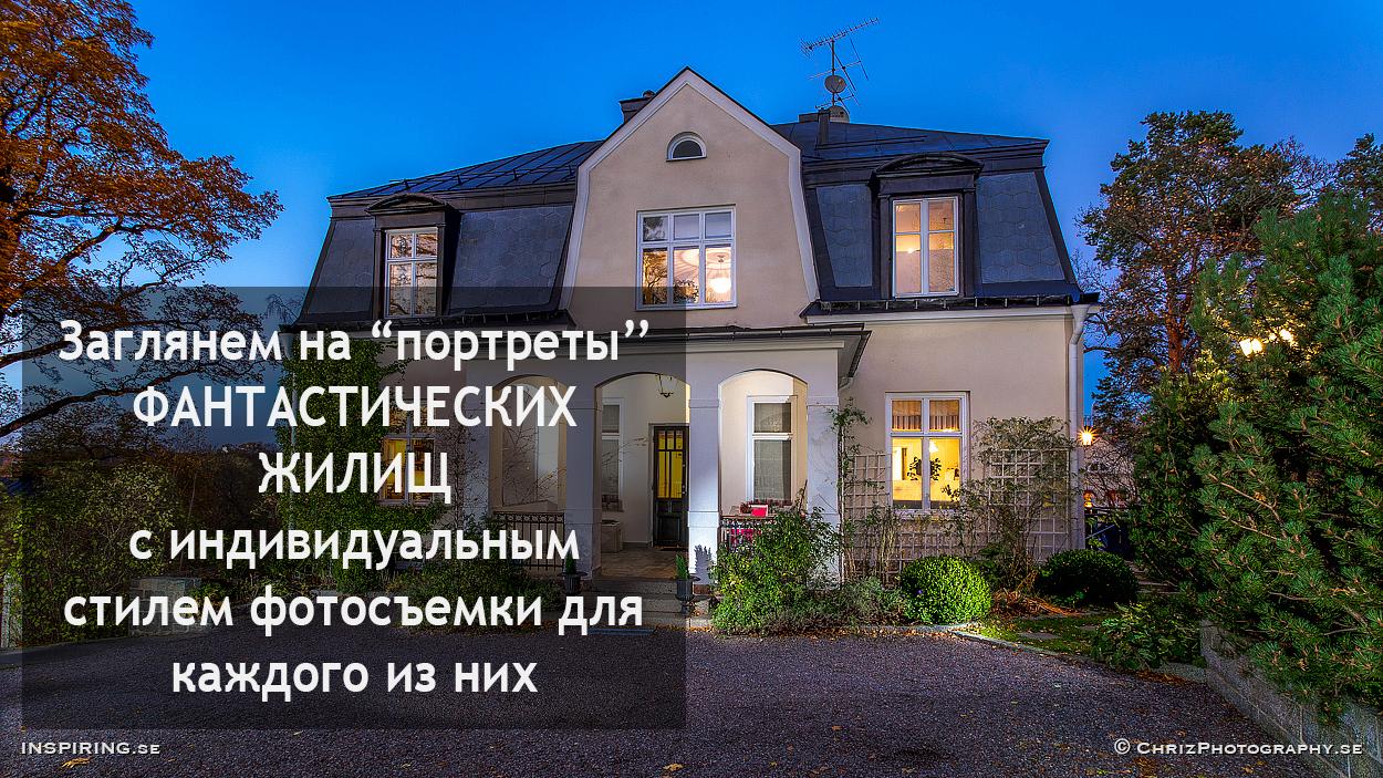 RU_Introbild_Start_galleri_1_PORTRATTERADEHEM_Inspiring.se_copyright_ChrizPhotography.se_8.jpg