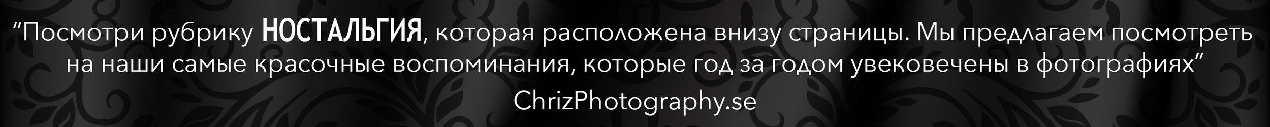 RU_Nostalgi_Inspiring.se_copyright_ChrizPhotography.se_intro_start_banner.jpg