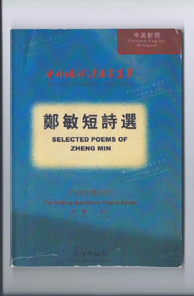 Poems of Zheng Min