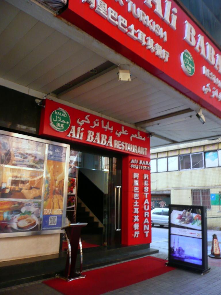 Ali Baba Cafe