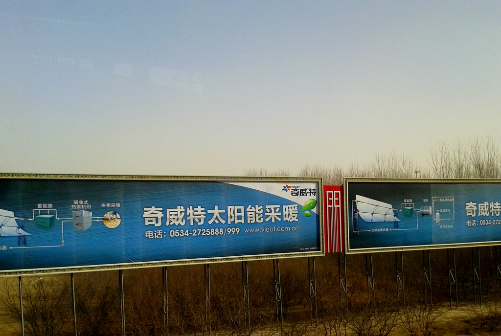 Solar technology advertising whizzing by
