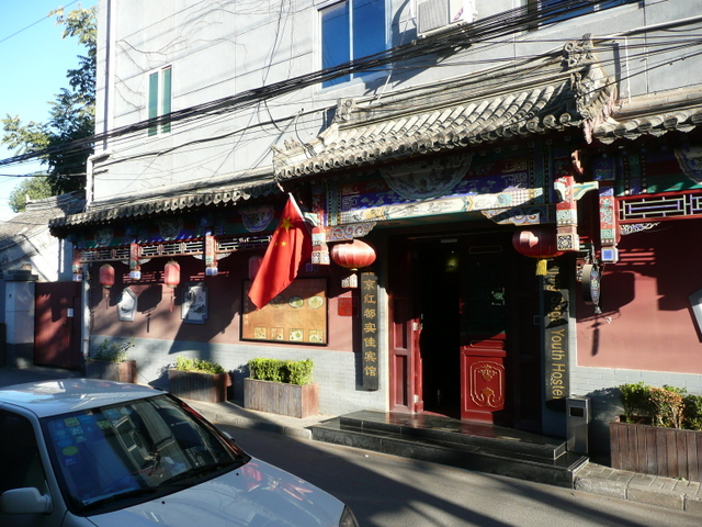 I'm staying at the Saga Youth Hostel which is in the middle of Shijia Hutong.  A small one-way lane passes in front with parking on one side and barely enough room to pass on the left.  It is patronized by foreign and Chinese young people—German, Australian, Indian, Canadian, Israel, Norway and a few Americans.  The quaint, older 80s building has three floors and no elevator.