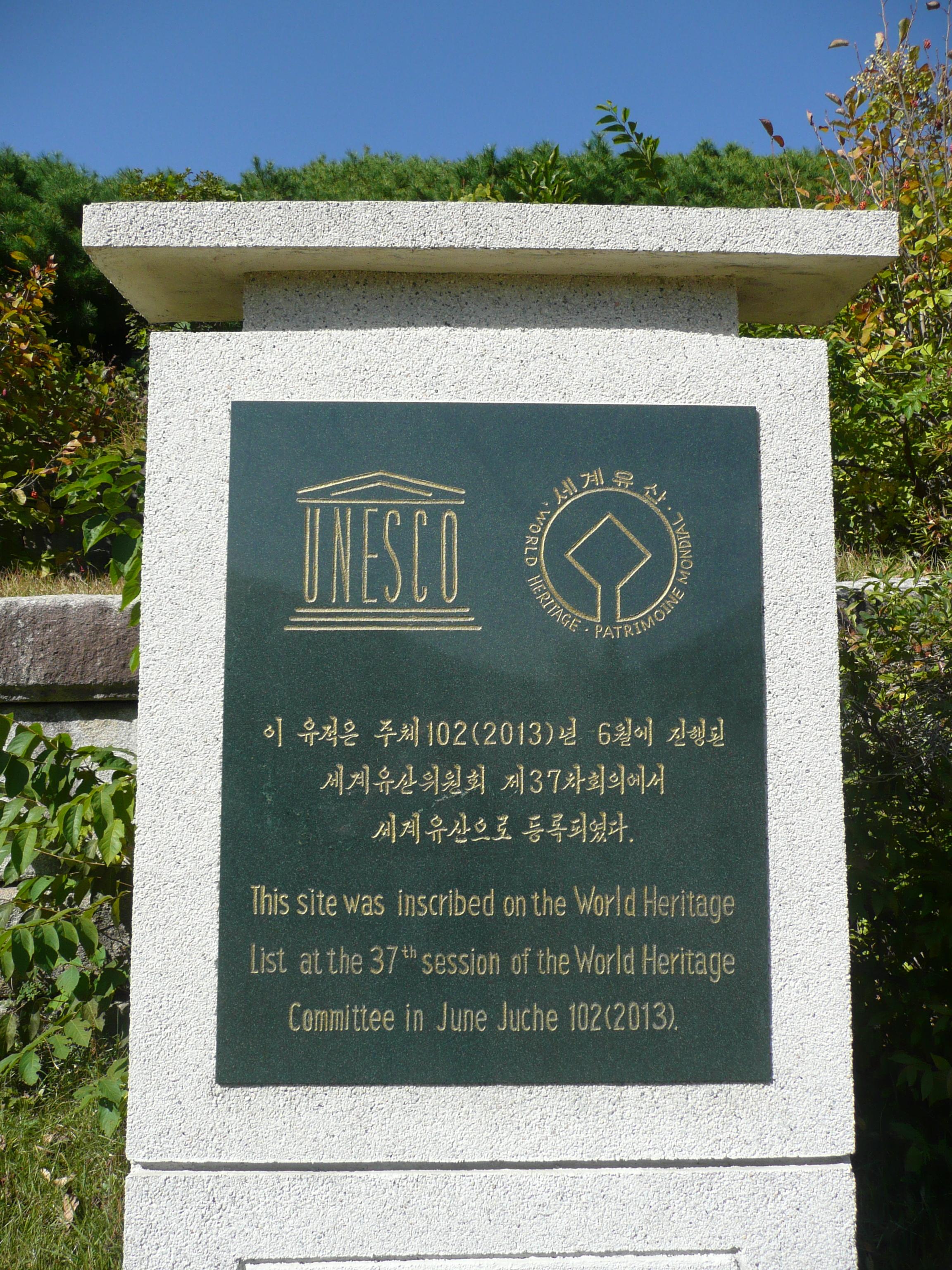 UNESCO World Heritage site June Juche 102 (2013)