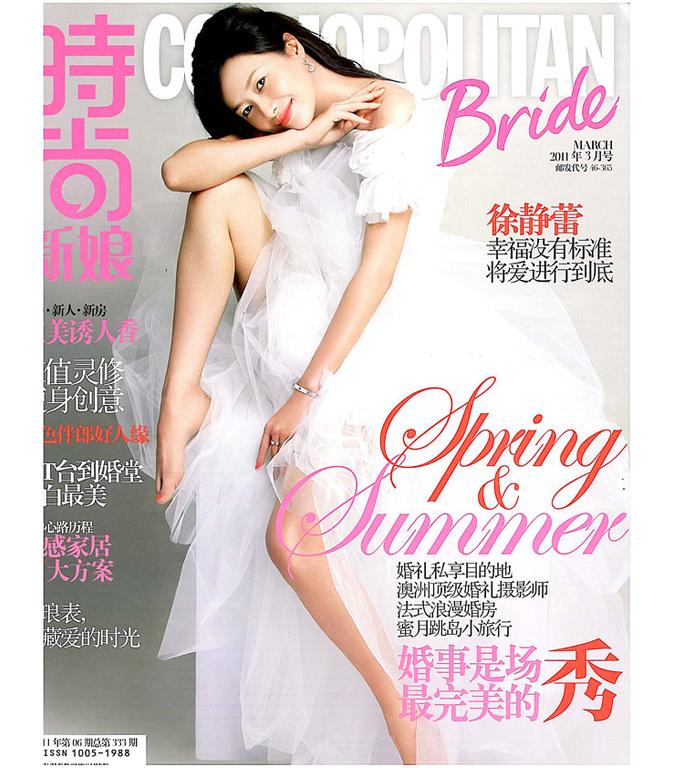 Cosmo Bride - China