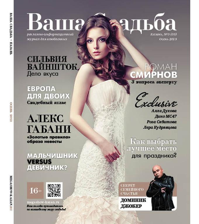 Your Wedding Magazine - Russia