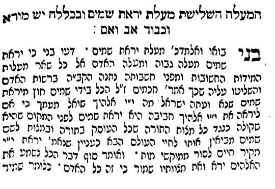 נזר הקודש 1831