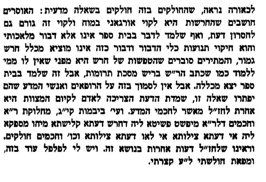 """""""הרב י.י. וינברג """"חרש שלמד לדבר לחיוב מצוות. היכל שלמה  שנה בשנה  תשכ׳ה. 128"""