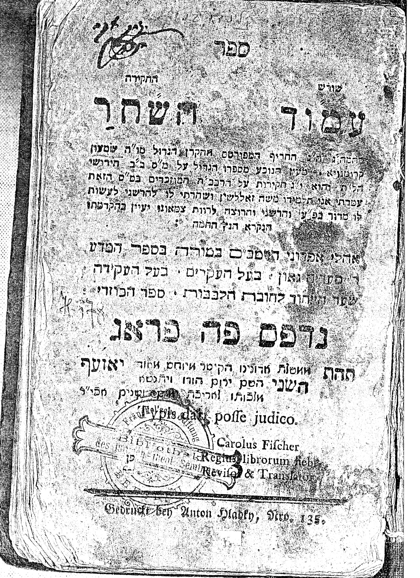 First edition of עמוד השחר, Prague 1789. From the Jewish National and University Library, Jerusalem