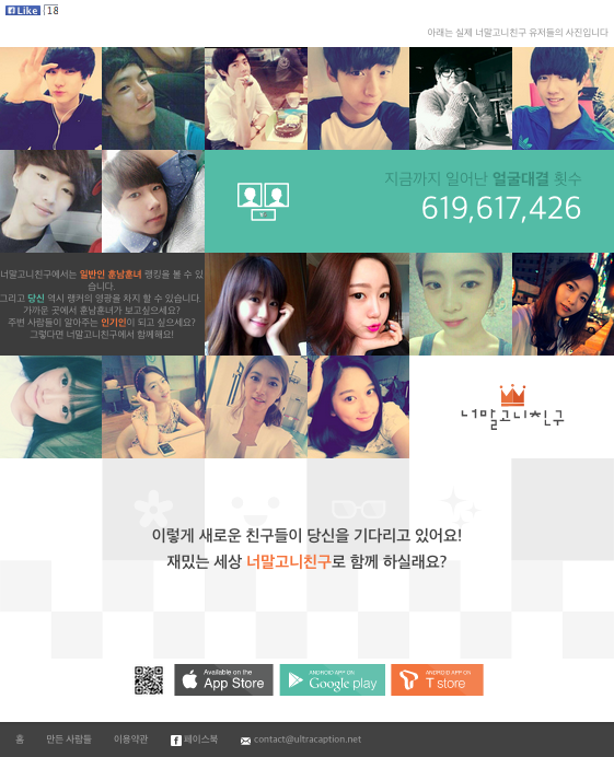 YourFriends App (2M+ Users)