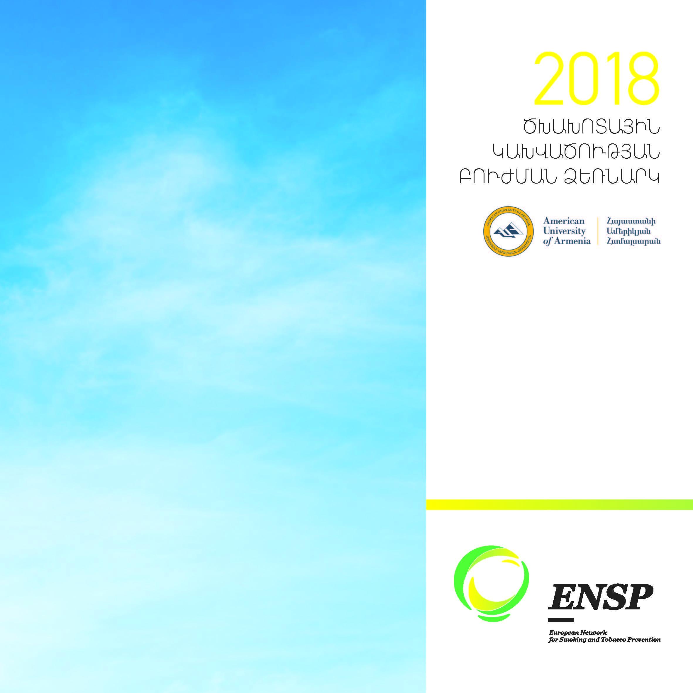 guidelines_2018_armenia_Page_001.jpg