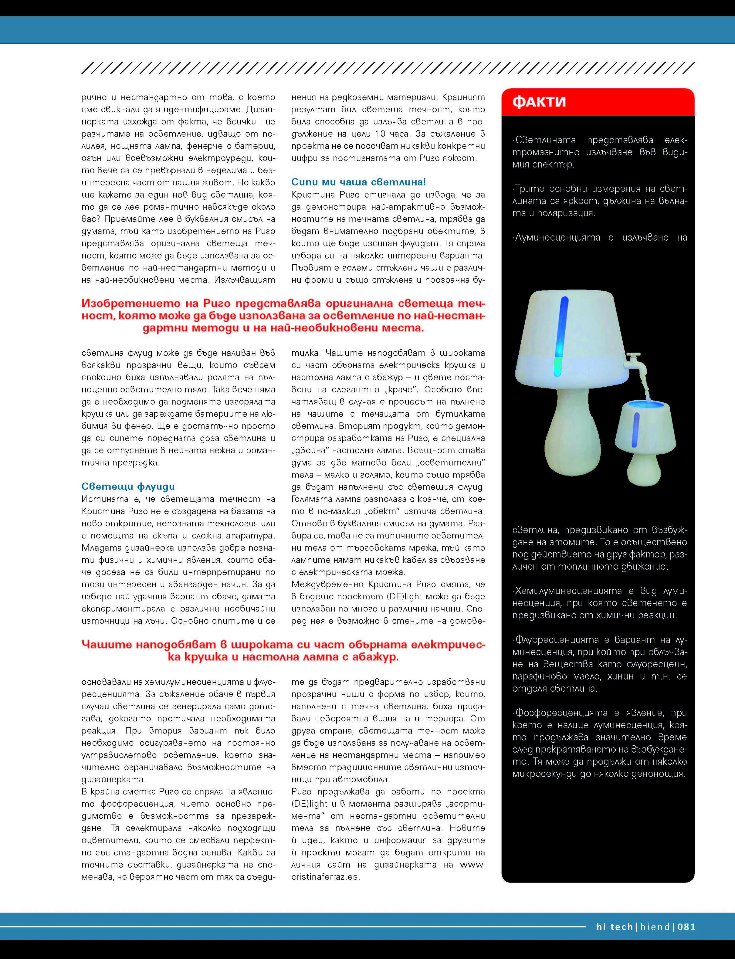 (DE)light in HiComm Magazine