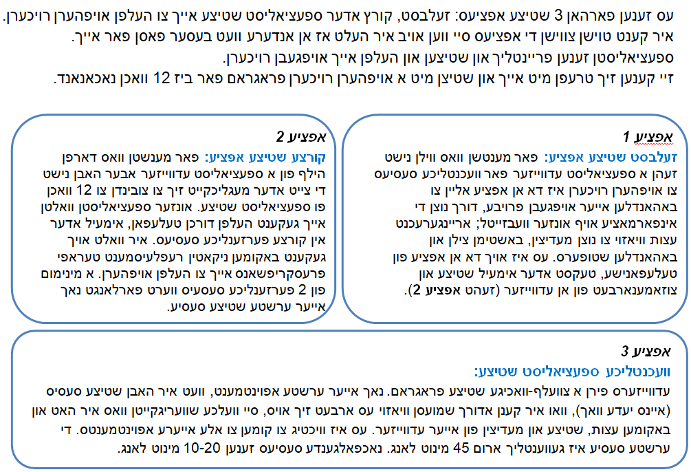 Yiddish Options.PNG