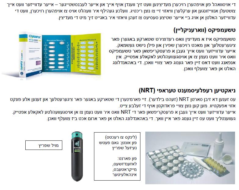 Yiddish Medication 1.PNG