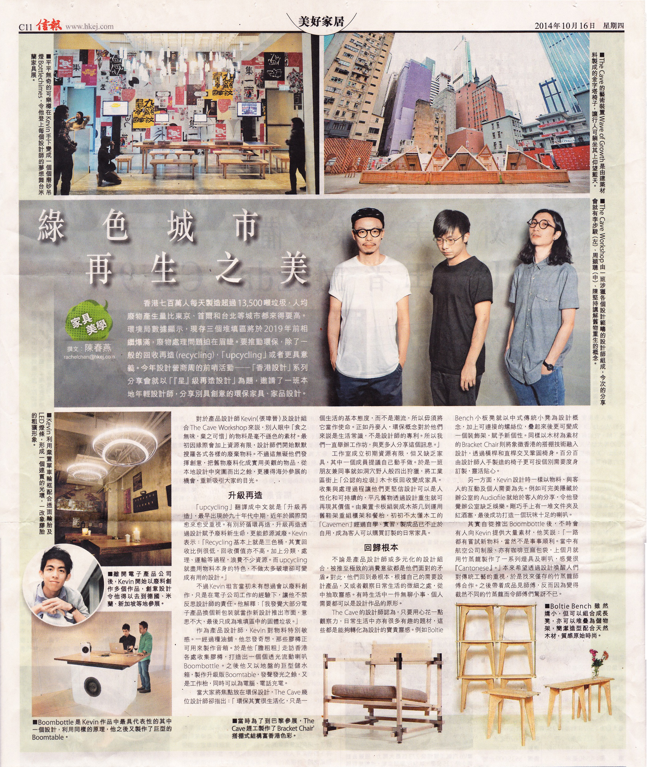 141016 Economic Journal.jpg