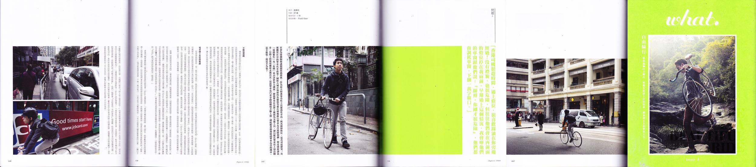 140501 what. 生活文化誌.jpg