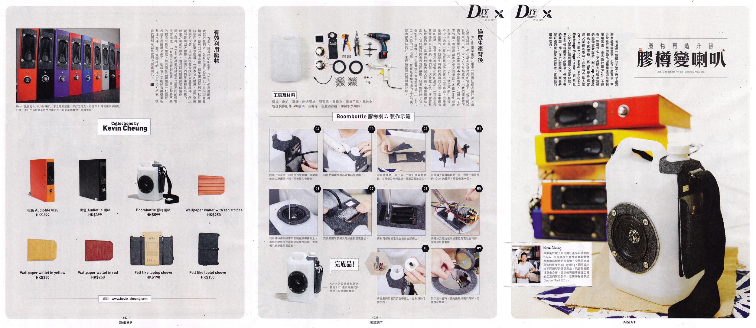 130820 Tao Magazine.jpg