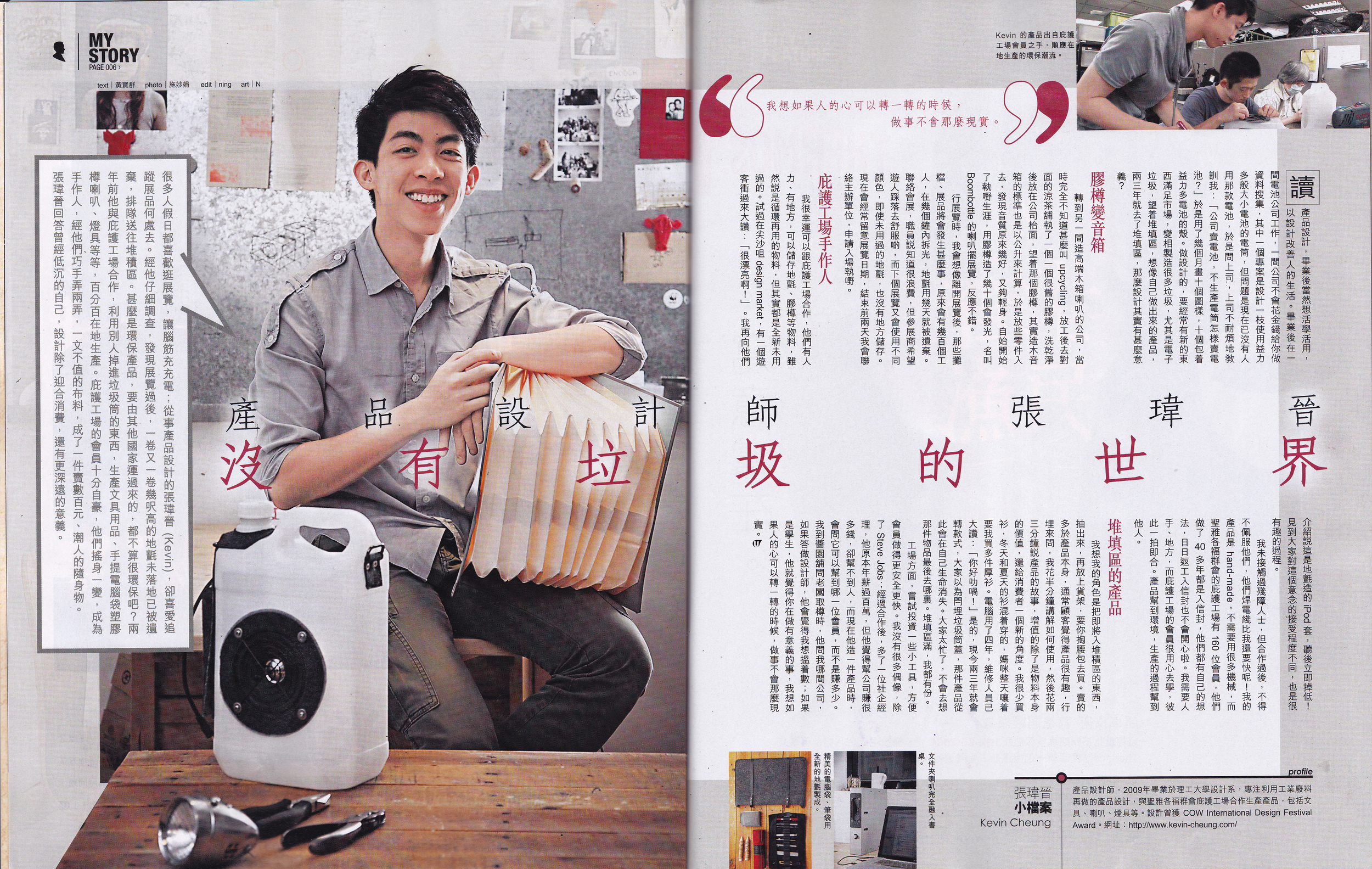130315 U Magazine.jpg