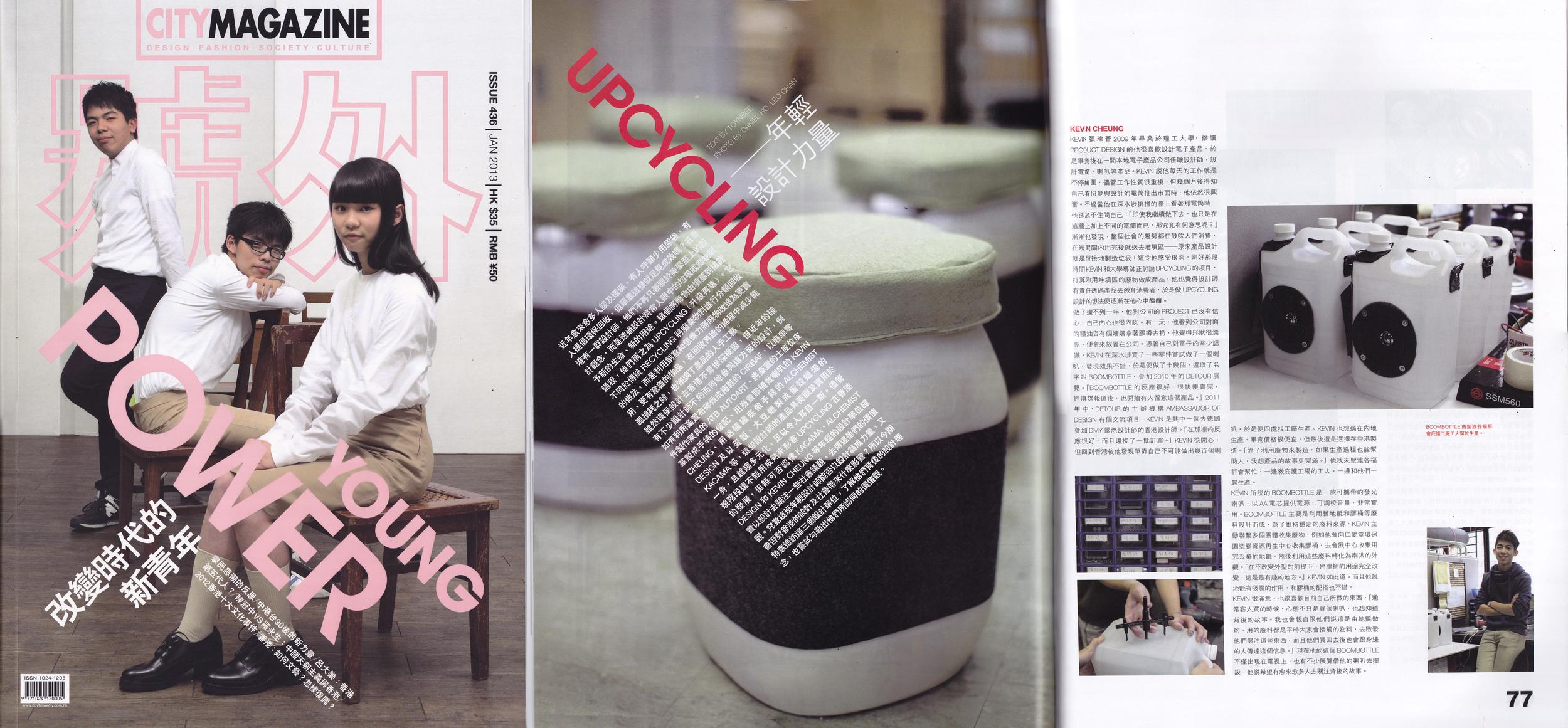 130102 號外 City Magazine.jpg