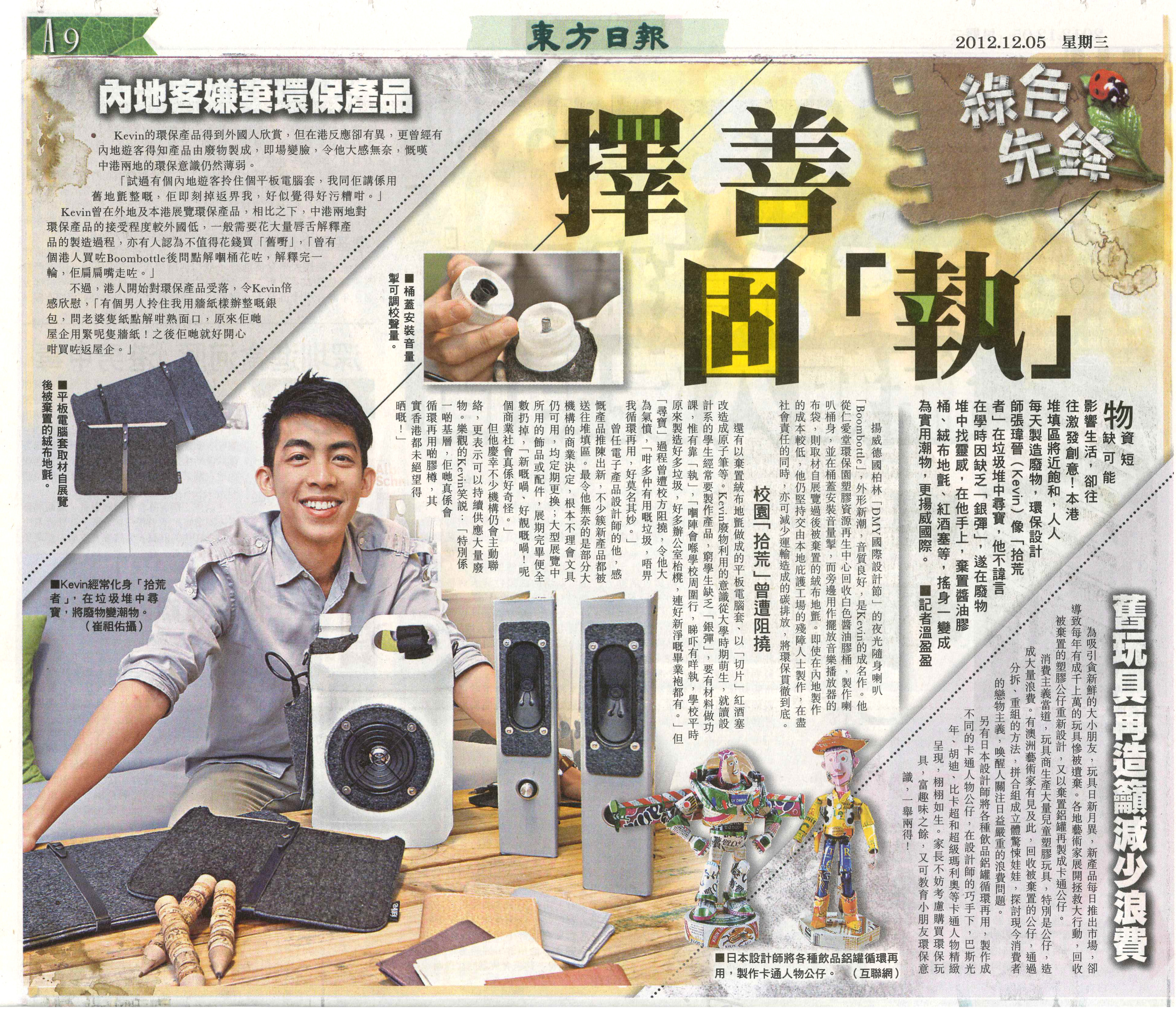 121206 Oriental Daily.jpg