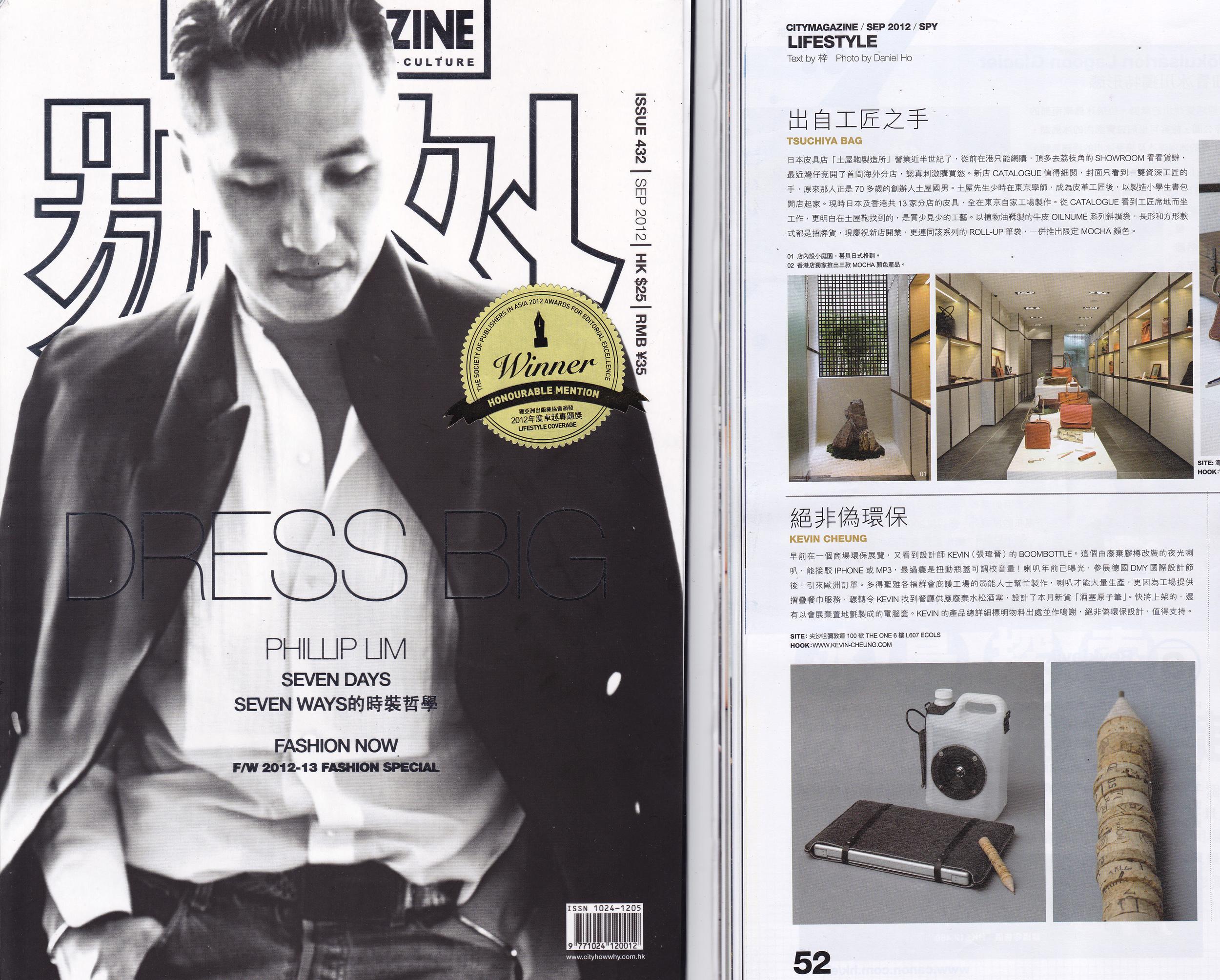 120903 號外 City Magazine.jpg
