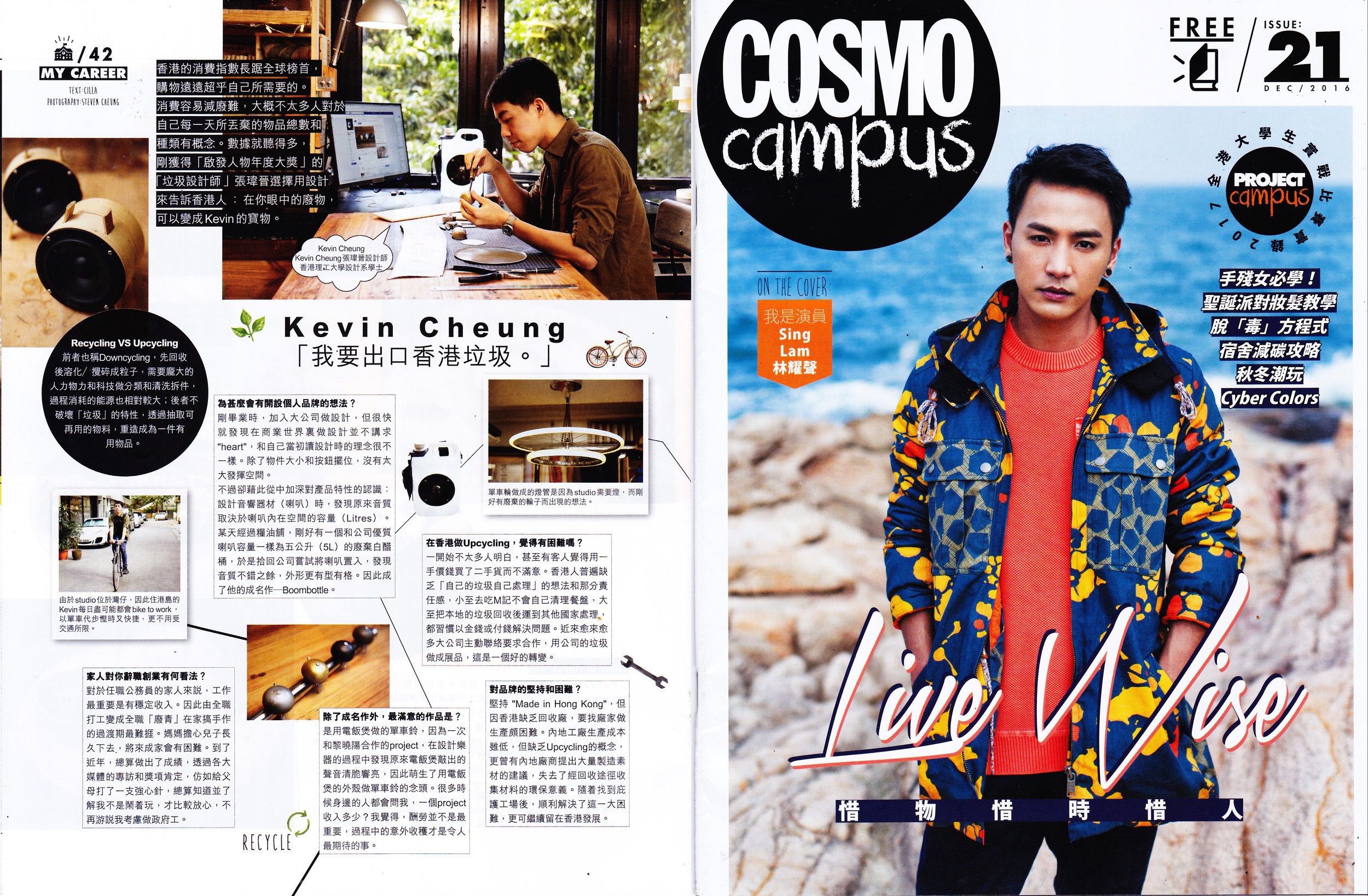 161222 Cosmo Campus.jpg