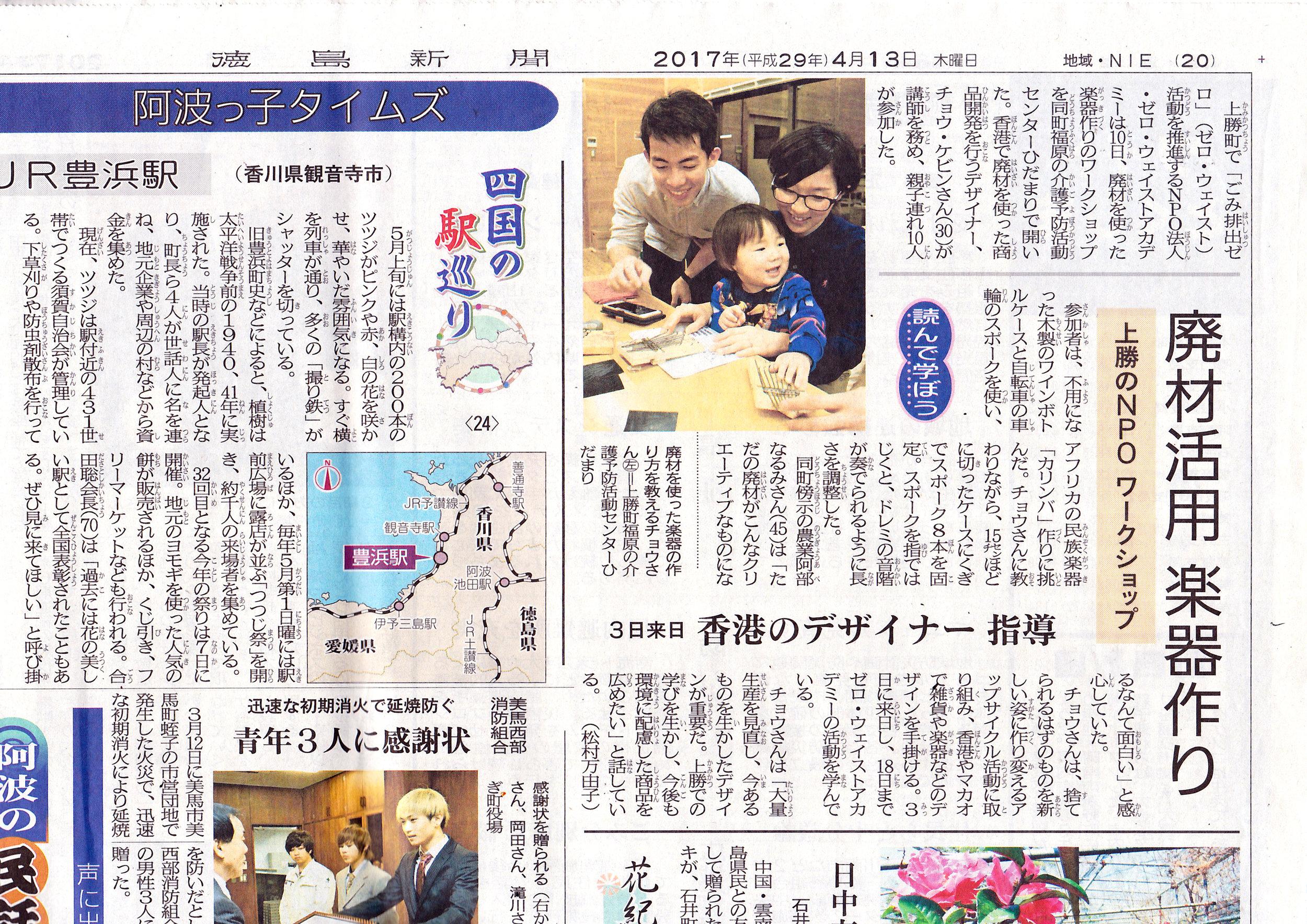 170413 德島新聞.jpg