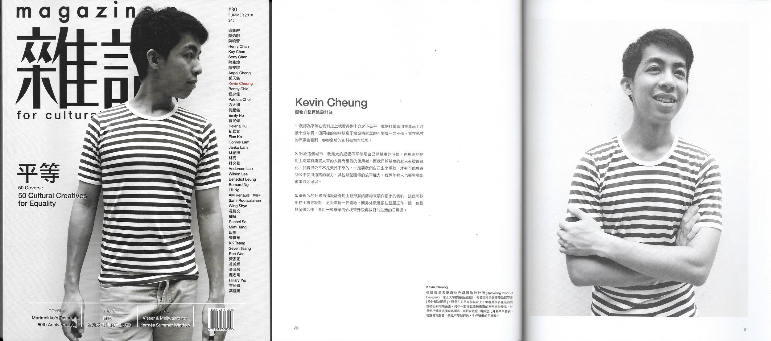 180831 Magazine P.jpg
