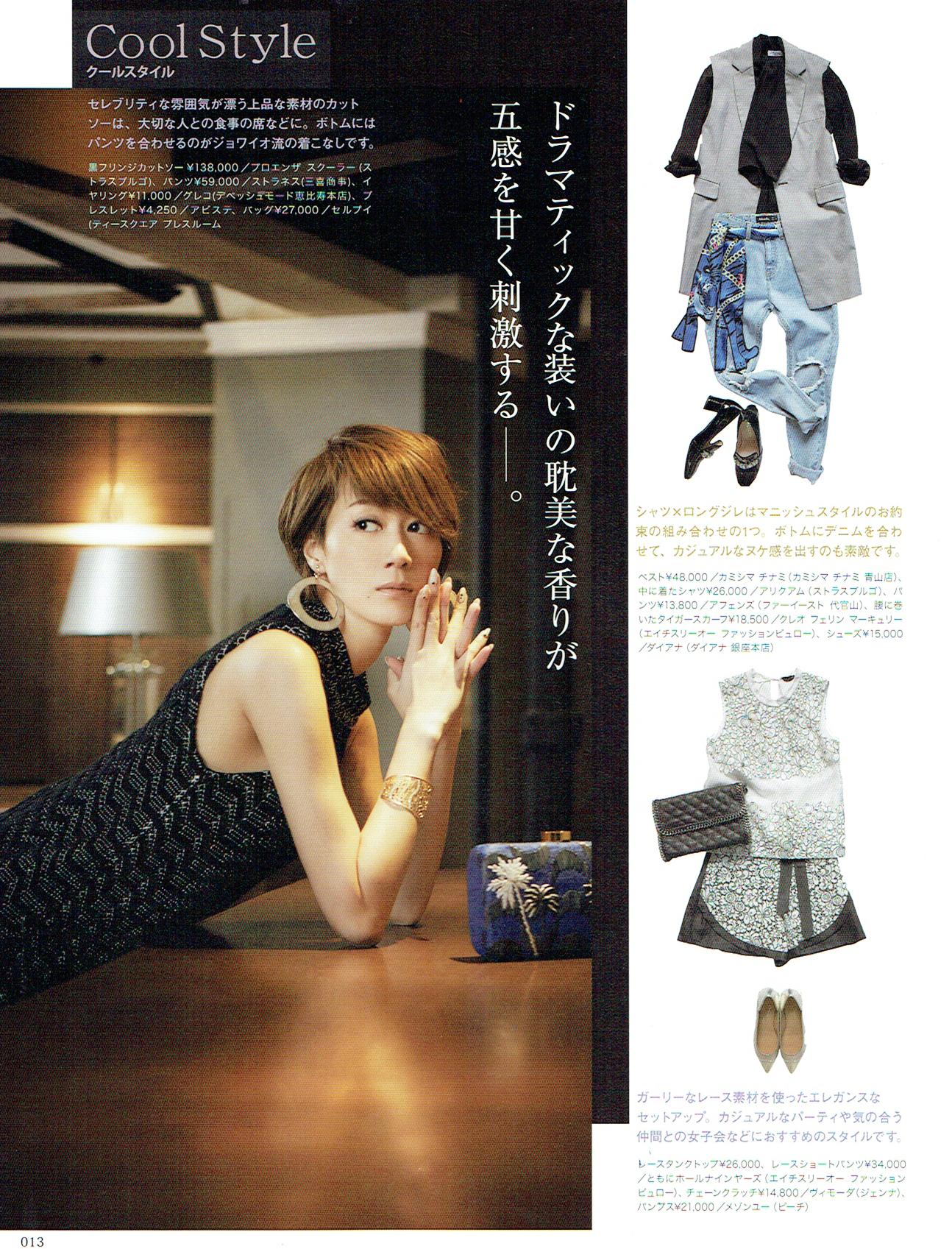 Small Tiger in Chains Designer Silk Scarf as seen in Joyau Magazine