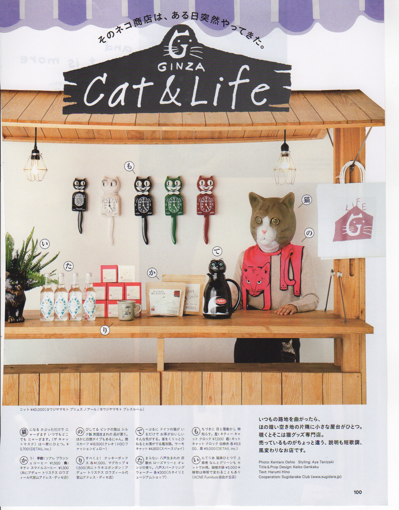 Designer silk scarves and detachable collars as seen in Ginza Magazine