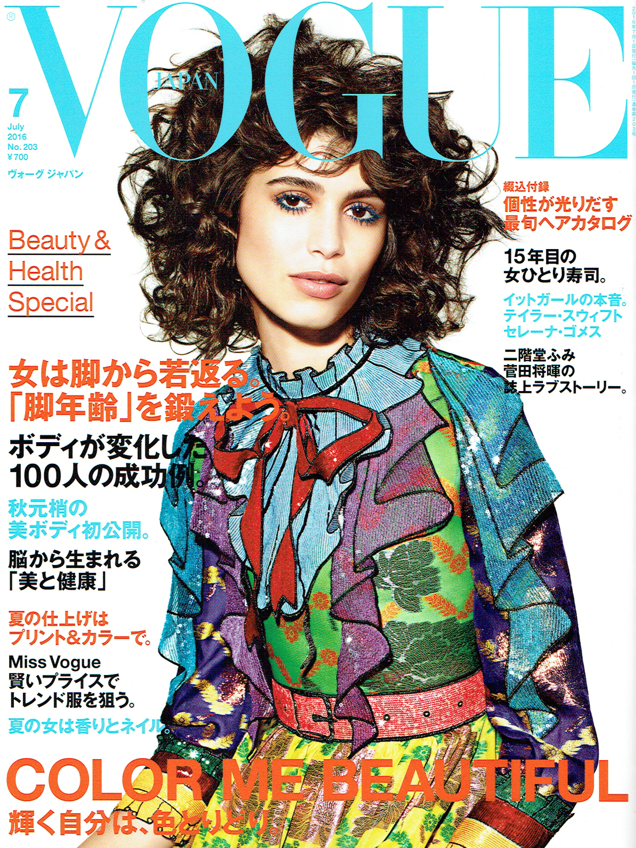 Vogue,  July 2016, Color Me Beautiful issue