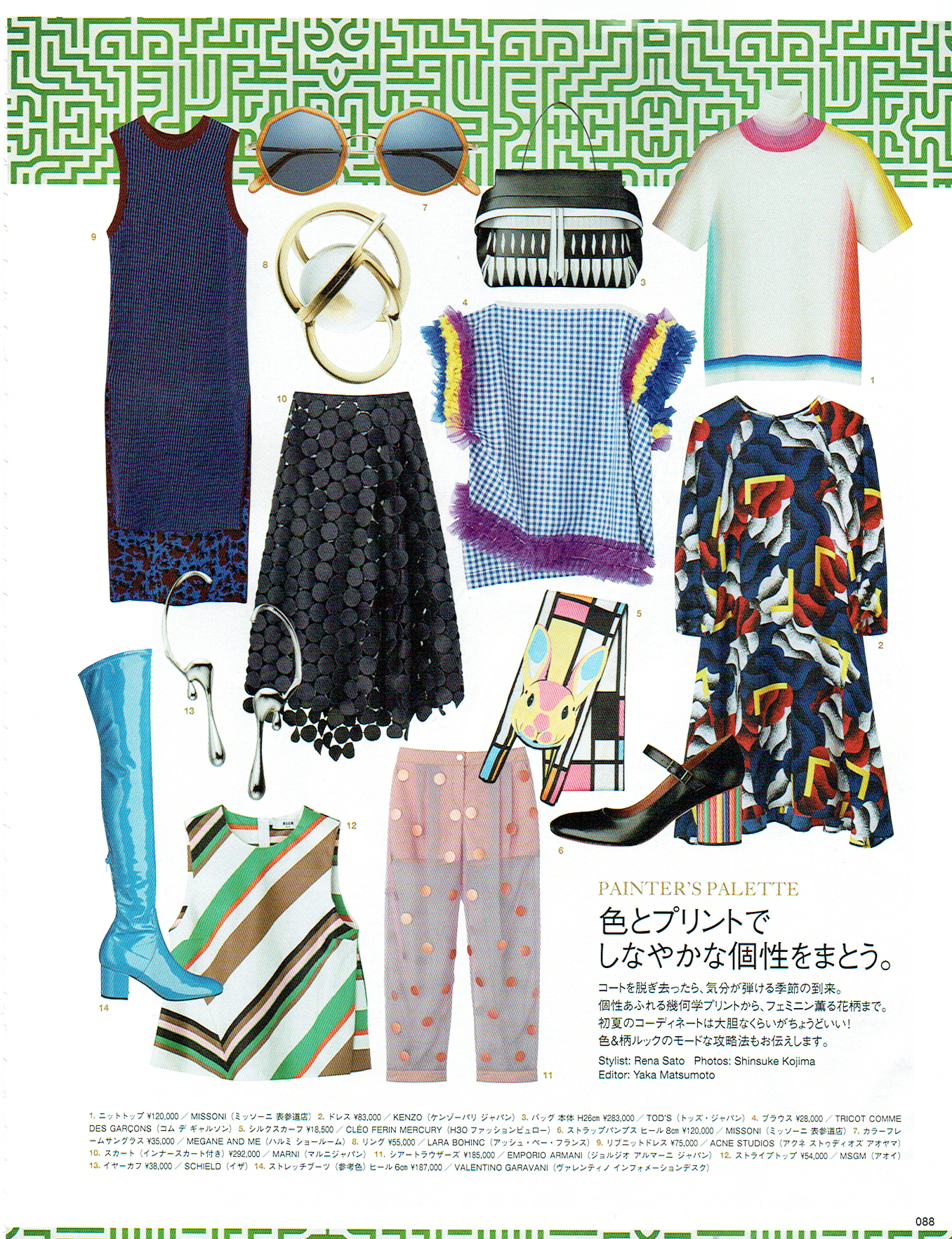 SS16  Small Mondrian Rabbit Long Silk Scarf as shown in Vogue Japan's Painter's Palette selection.