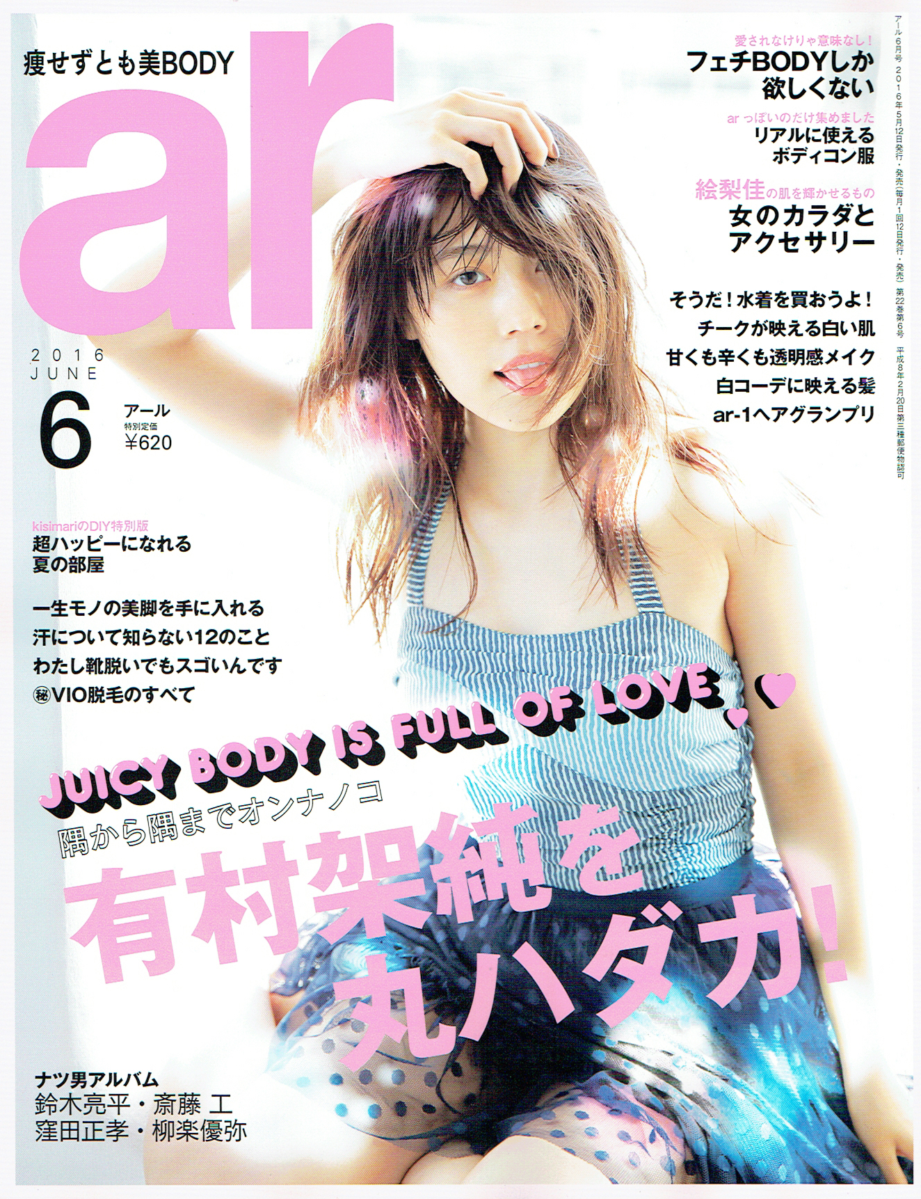 AR Magazine, June 2016, Juicy Body is Full of Love issue
