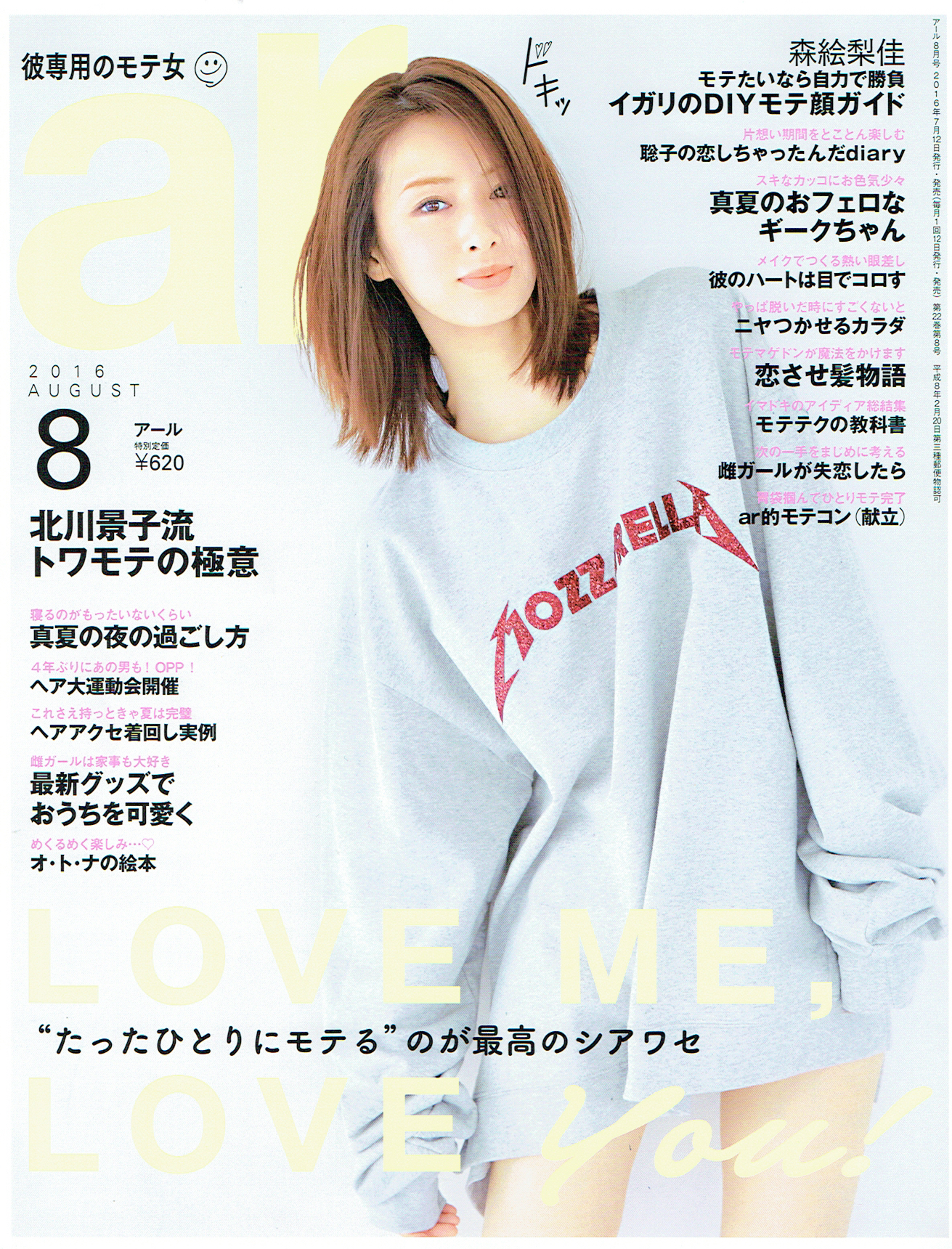 AR Magazine - Love Me, Love You - August issue