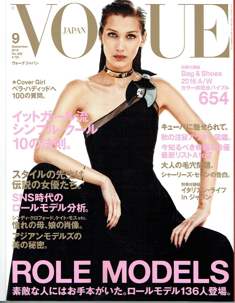 Vogue Japan September Issue