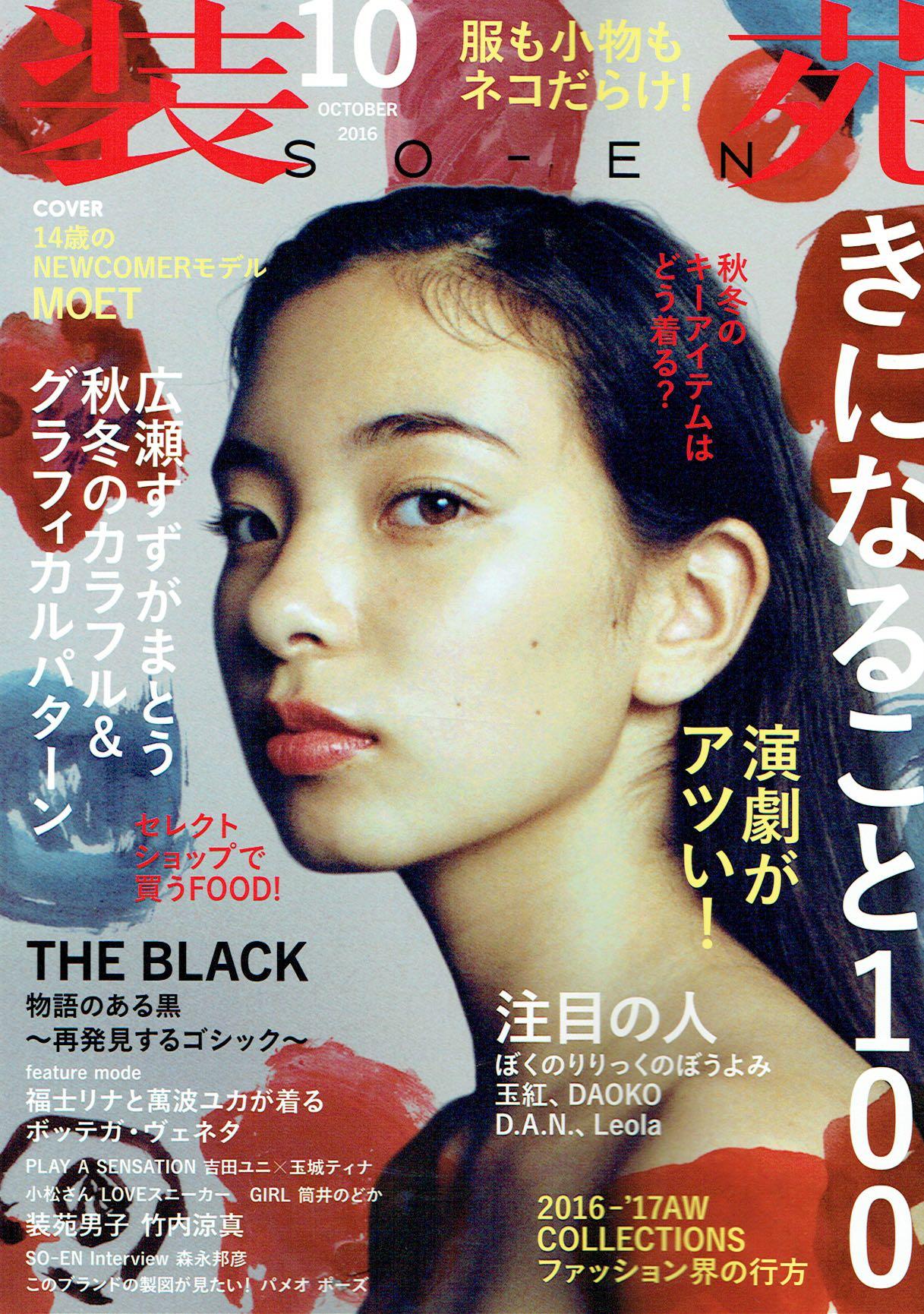 SO-EN Magazine