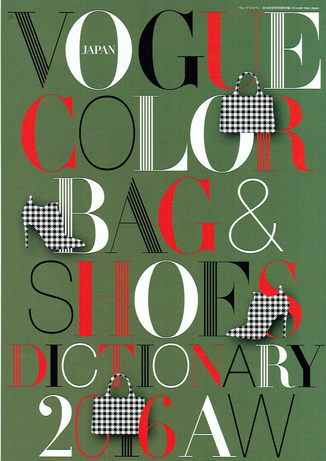Vogue Color Bag & Shoes Dictionary 2015 AW