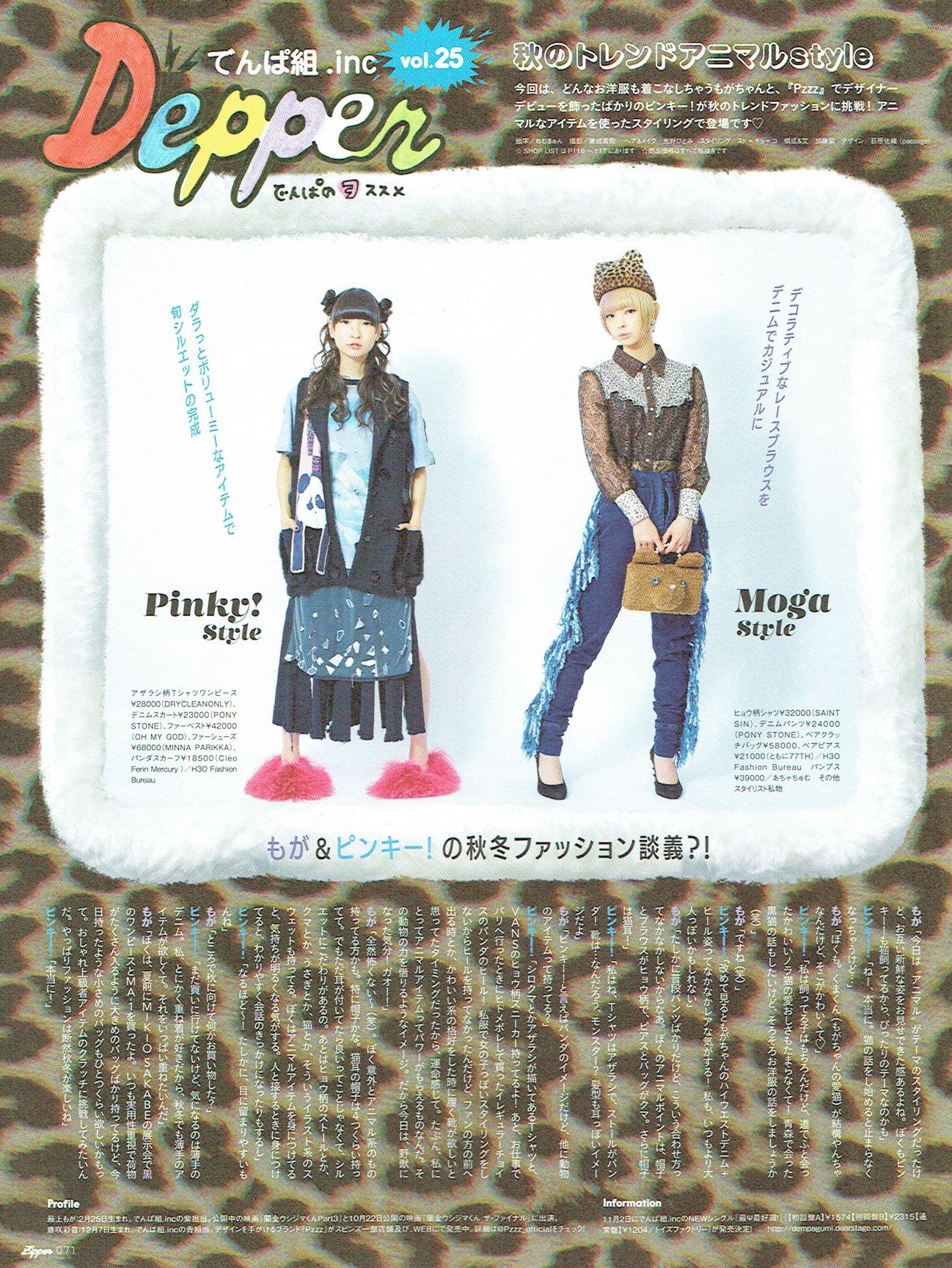 Small Patchwork Panda Long Silk Scarf  as seen in Zipper Magazine