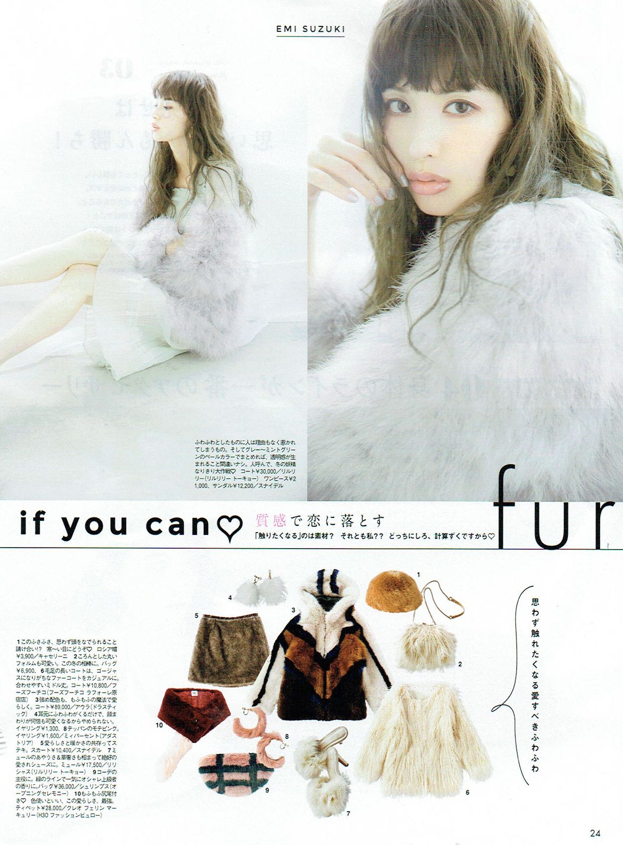 Burgundy Faux Fur Scarf  as seen in AR MAgazine