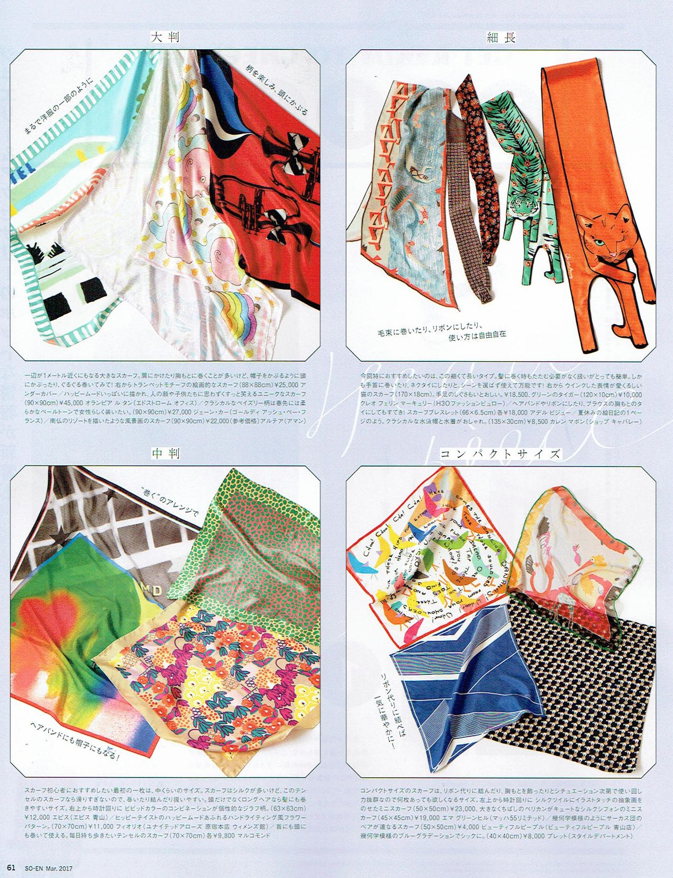 Small designer Orange Cat Scarf and Mini Tiger print scarf as seen in So-EN magazine