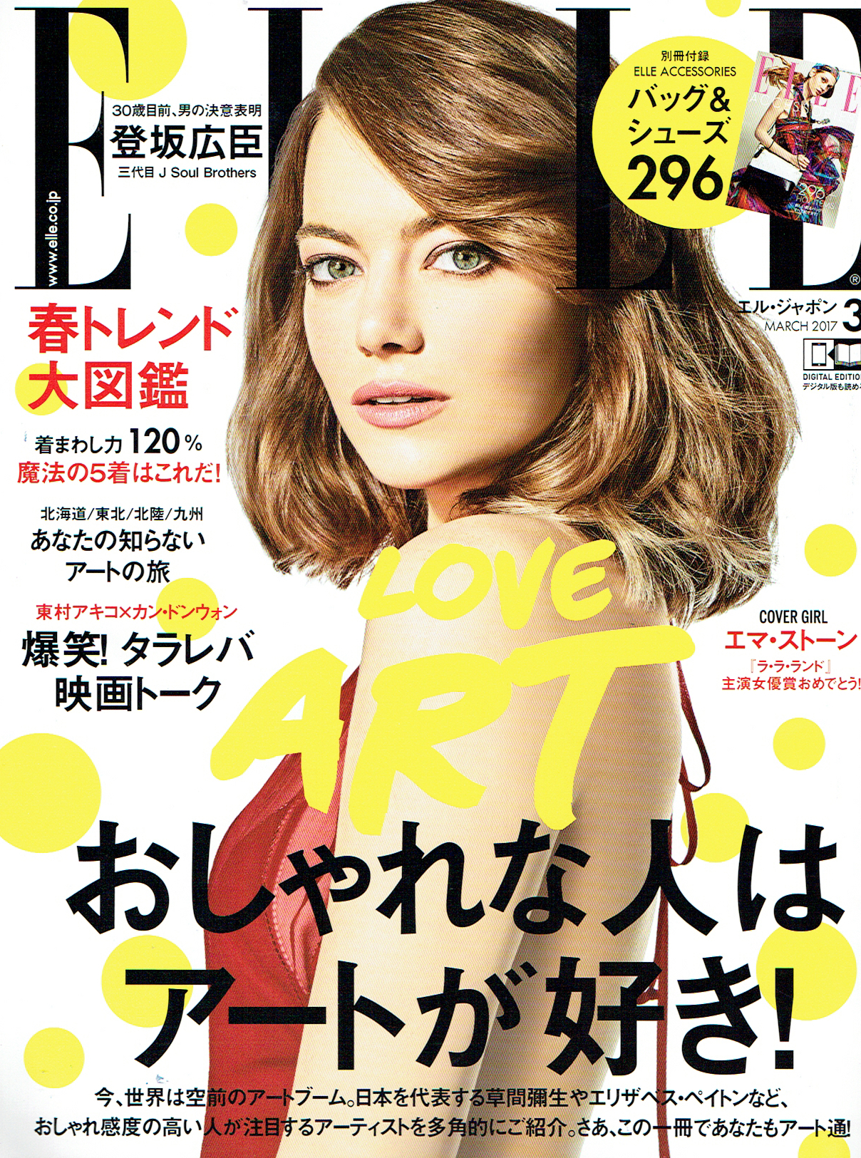 Elle Japan Cleo Ferin Mercury March 2017.jpg