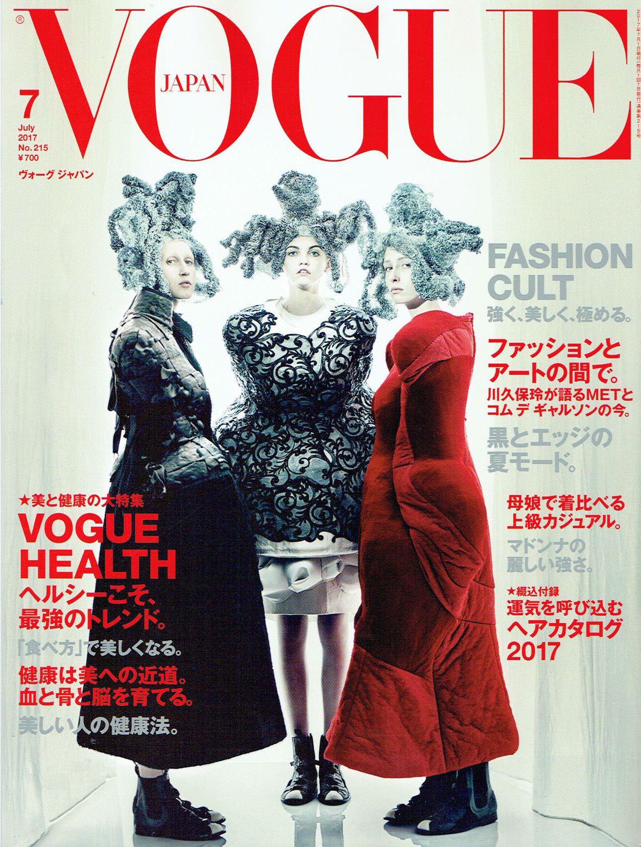Vogue Japan - Cleo Ferin Mercury