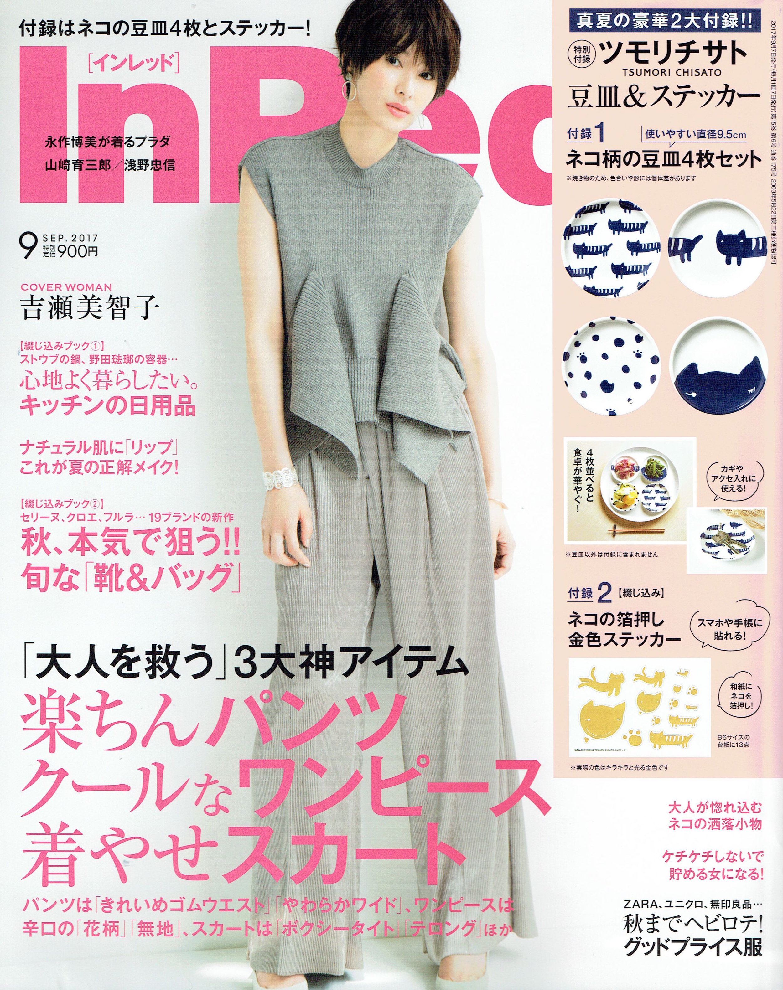 Small Cat with Flower Print Silk Scarf as seen in inRed Magazine, Japan
