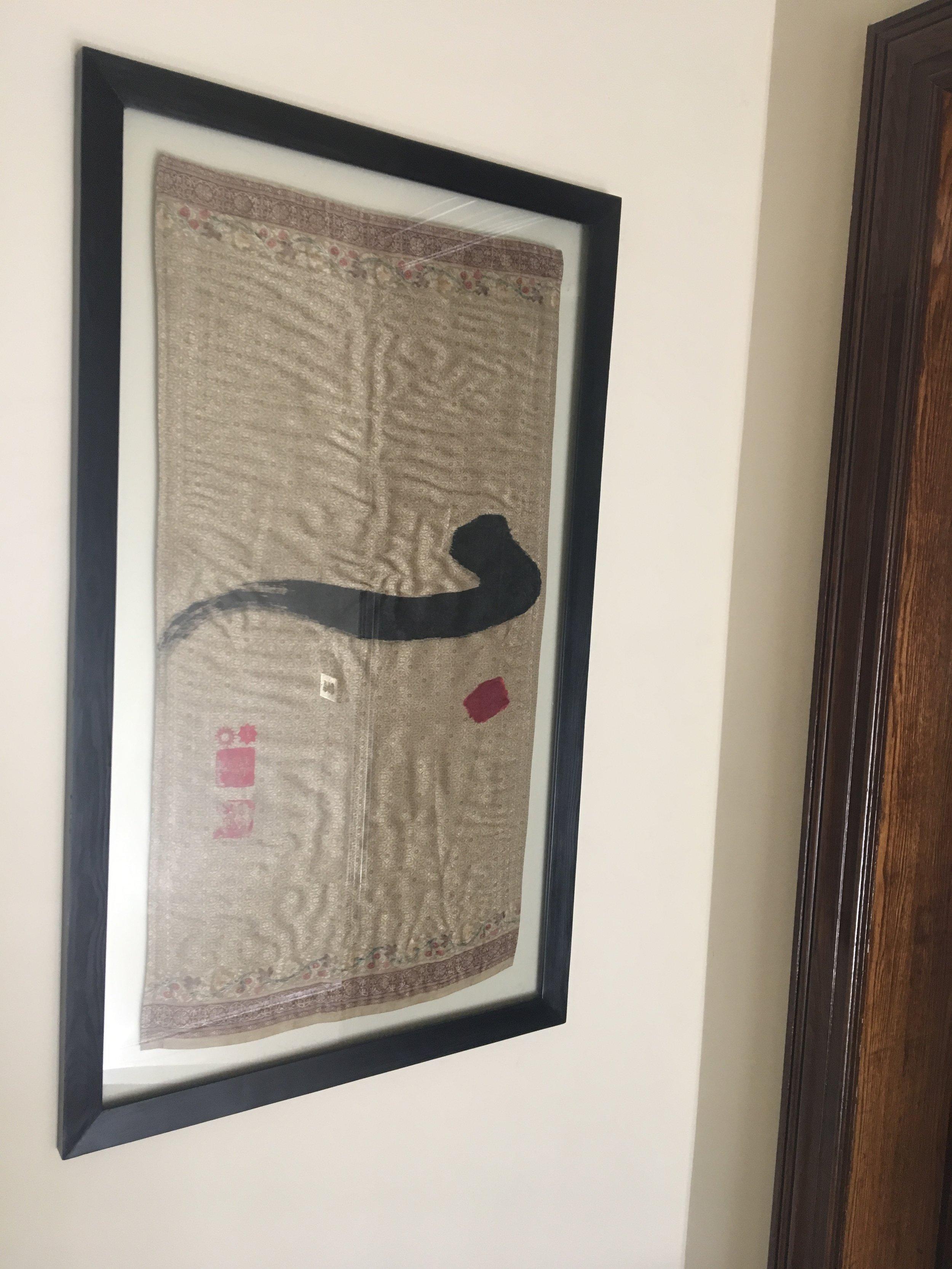 "Arabic Letter ""B"" on Indian Silk"