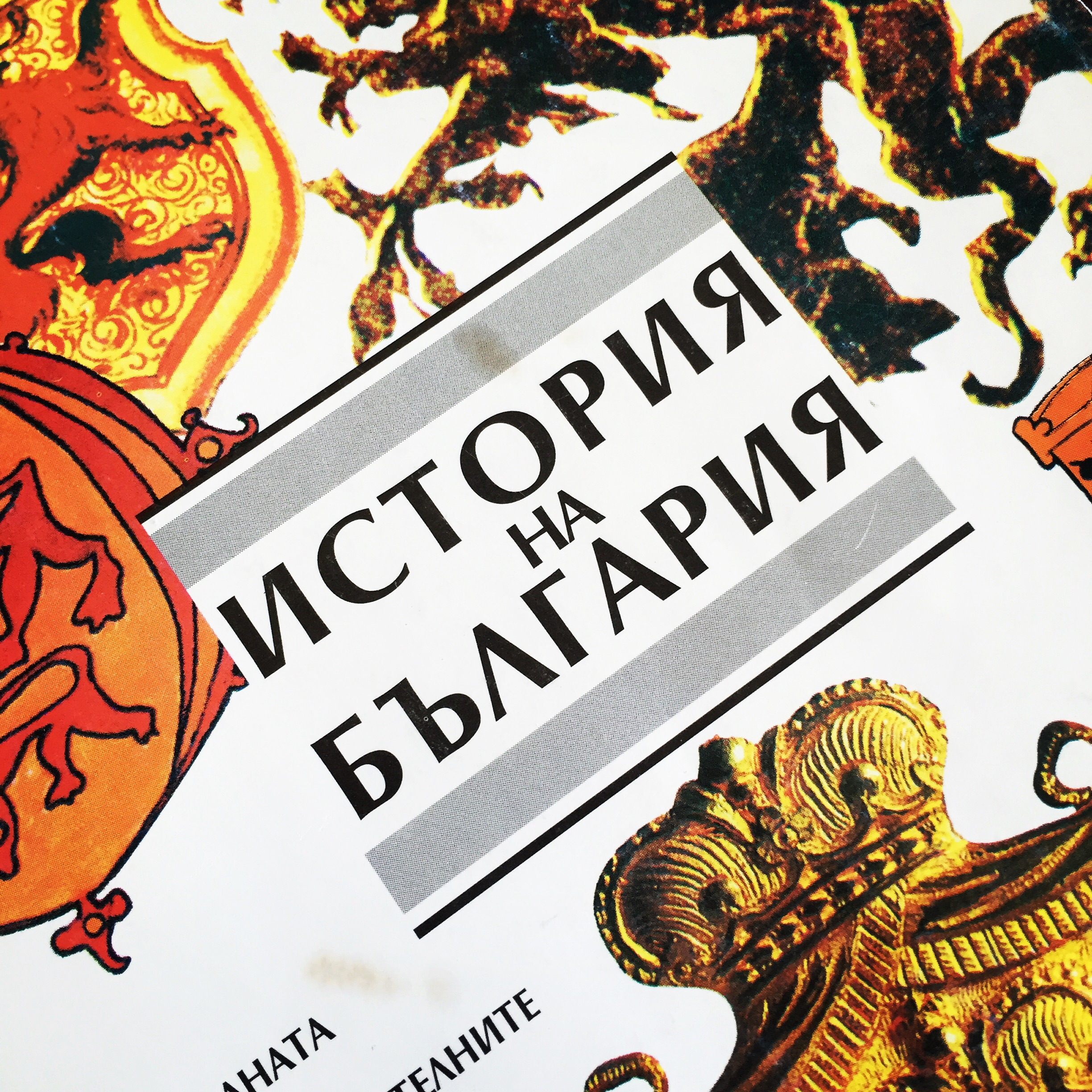 The History of Bulgaria.