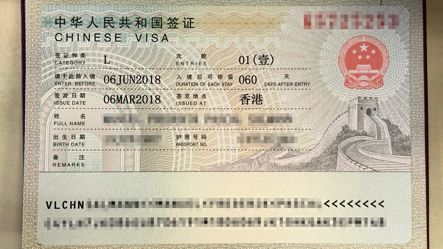 How to get a Tourist Visa for China in Hong Kong (2019)