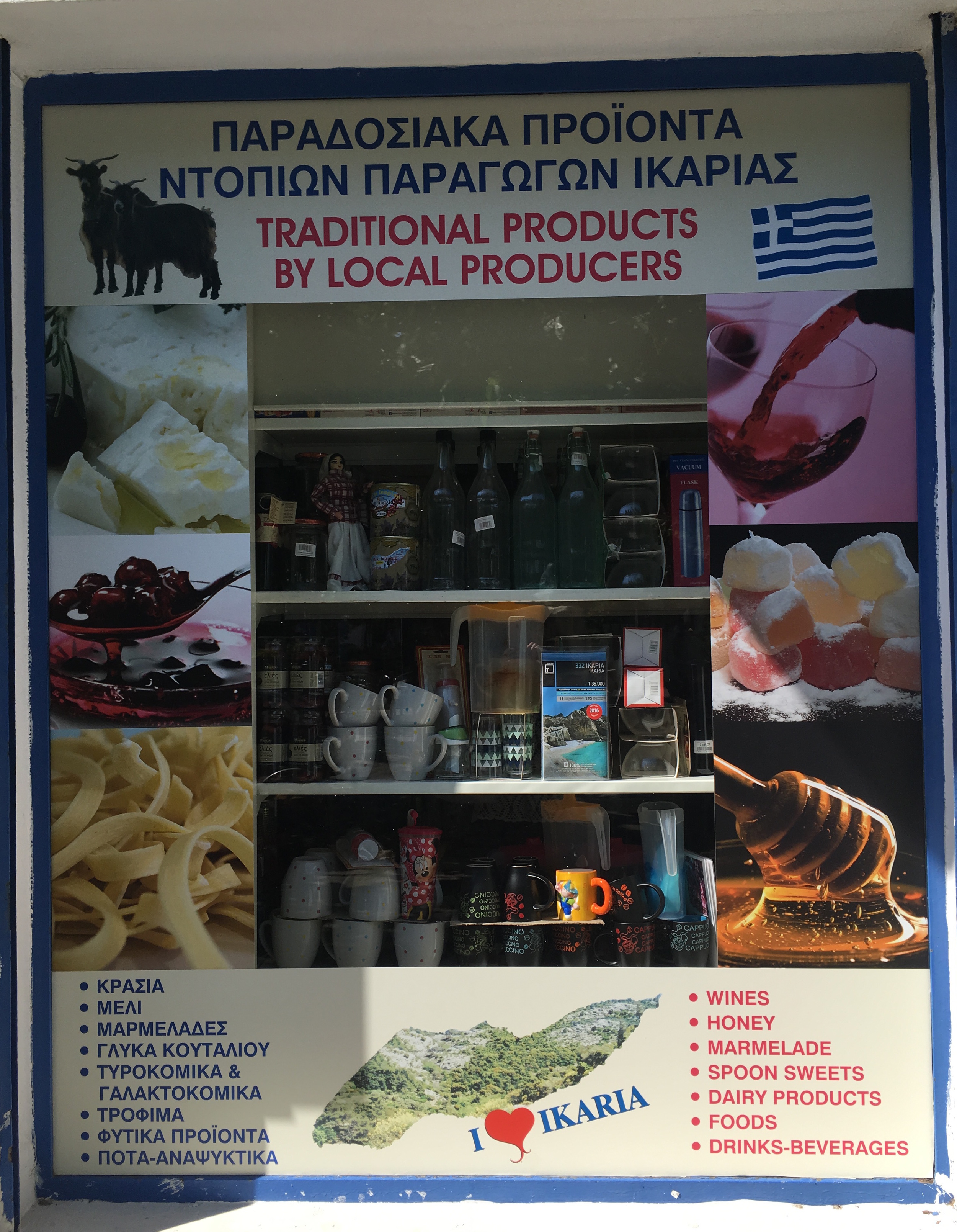 A shop in Ag. Kyrikos selling local products